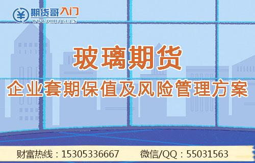 玻璃期货企业风险管理及套期保值管理方案.jpg