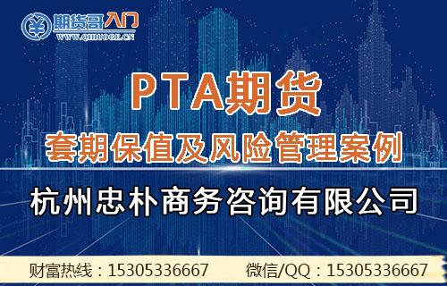PTA期货风险管理方案.jpg